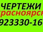 Увидеть foto  Чертежи в компасе 34790547 в Красноярске
