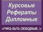 Фото в Образование Курсовые, дипломные работы Выполняем дипломные работы, курсовые работы, в Красноярске 400