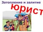Фото в   Юридическая помощь в случае затопления вашей в Красноярске 0