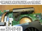 Изображение в   Ноутбук начал перегреваться, стал медленнее в Красноярске 0
