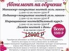 Фото в Образование Курсы, тренинги, семинары Где в Красноярске можно научиться наращивать в Красноярске 5500