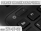 Фотография в   Если кнопка ноутбука нажимается не с первого в Красноярске 0