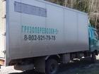 Фото в Авто Транспорт, грузоперевозки перевозки грузов ГОРОД МЕЖГОРОД автофургонами в Красноярске 0