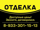 Фото в Строительство и ремонт Отделочные материалы Квалифицированные специалисты сделают ремонт в Красноярске 0