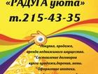 Просмотреть foto Загородные дома Продам дом 53 кв, м. 35304052 в Красноярске