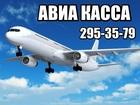 Увидеть фотографию Турфирмы и турагентства Авиабилеты 35348411 в Красноярске