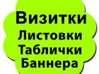 Изображение в   Печать полиграфической продукции! Доставка в Красноярске 300