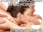 Новое фото  Частные услуги массажа в Красноярске, 35426330 в Красноярске