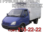 Смотреть foto Разные услуги Грузовое такси Красноярск 35783392 в Красноярске