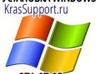 Скачать бесплатно foto  Установка Windows в Красноярске 35848251 в Красноярске