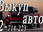 Смотреть изображение  Выкуп авто Красноярск, Скупка автомобилей в любом состоянии, Скупка шин и дисков, 35866817 в Красноярске