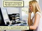 Скачать бесплатно фотографию  Работа в интернете 36617319 в Красноярске