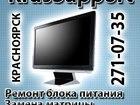Скачать бесплатно foto  Ремонт ноутбуков, KrasSupport 36853410 в Красноярске