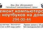 Свежее фото  Компьютерная помощь, ремонт компьютеров на дому 36956310 в Красноярске