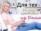 Изображение в   Предлагаю работу в легальном интернет-проекте. в Красноярске 0