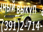 Скачать бесплатно foto Аварийные авто Покупка авторезины, литых дисков и колес в сборе в Красноярске, Срочный выкуп автомобилей 37189124 в Красноярске