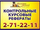 Скачать изображение Курсовые, дипломные работы Свободным быть легко - доверьте учёбу нам 37206877 в Красноярске