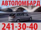 Изображение в   Автоломбард в Красноярске.   Добрый день, в Красноярске 1000000
