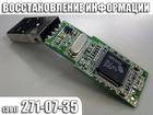 Изображение в   Восстановление информации с Flash носителей в Красноярске 0