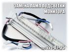 Изображение в   В мониторе могут выйти из строя лампы подсветки в Красноярске 0