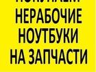 Свежее изображение Ноутбуки Куплю Нерабочие Ноутбуки или рабочие в любом состоянии, выезд 37516951 в Красноярске