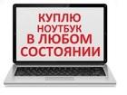 Фото в Компьютеры Ноутбуки Покупаем Нерабочие Ноутбуки на запчасти в в Красноярске 6000