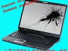 Фото в Компьютеры Комплектующие для компьютеров, ноутбуков Ремонт ноутбуков различных марок. Ремонт в Красноярске 700