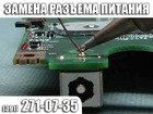 Фото в   Если ноутбук перестал заряжаться, а через в Красноярске 0