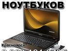 Увидеть фото  Ремонт ноутбуков в Красноярске, 37637770 в Красноярске