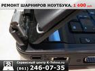 Изображение в   На ноутбуке сломались шарниры (петли) экрана? в Краснодаре 500