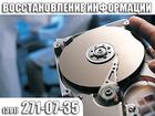 Скачать бесплатно foto  Восстановление информации с жестких дисков в Красноярске, 37864699 в Красноярске
