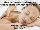 Фотография в   В нашем массажном салоне, вы расслабитесь, в Красноярске 0