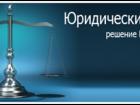 Фото в   Арбитражные, Корпоративные, Гражданские дела в Красноярске 0