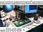 Изображение в   Прошивка BIOS на материнской плате ноутбука;ремонт в Красноярске 0