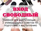 Скачать фотографию  Бесплатный мастер-класс: Лайфхак для выступающих — 5 универсальных советов по подготовке к выступлению 38395954 в Красноярске