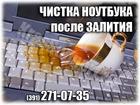 Фото в   Если Вы пролили на ноутбук жидкость, первое в Красноярске 0