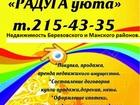 Фото в   Продам 1\2 дома (по документам квартира) в Красноярске 1600000