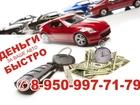 Фото в   Быстрая продажа автомобиля проходит в несколько в Красноярске 1000000