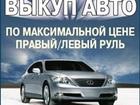 Уникальное фото Аварийные авто Скупка шин и дисков R13-R22, Выкуп автомобилей 39221252 в Красноярске