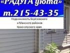 Уникальное фотографию Дома Продам дом 110 кв, м, (блоки), 2008 года постройки в п, Камарчага, Манского района, 39572556 в Красноярске
