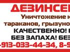 Уникальное изображение  Уничтожения клопов тараканов муравьев 39738741 в Красноярске
