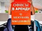 Увидеть foto  Офисные помещения в бизнес центре Кубaнь 39977196 в Краснодаре