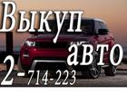 Просмотреть foto Аварийные авто Скупка шин и дисков, Срочный выкуп автомобилей, мотоциклов в любом состоянии в Красноярске, 40017365 в Красноярске