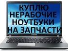 Просмотреть изображение Комплектующие для компьютеров, ноутбуков Скупка ноутбуков, Продажа ноутбука Красноярск 40038993 в Красноярске