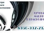 Просмотреть фото Авто на заказ Хотите быстро продать автомобиль 40040507 в Красноярске