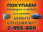 Просмотреть изображение Аварийные авто АВАРИЙНЫЙ, НЕИСПРАВНЫЙ автомобиль срочно куплю, 40081915 в Красноярске