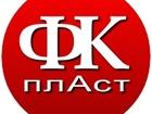 Натяжные потолки от ФК Пласт