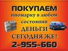 Увидеть foto Аварийные авто Cкупка авто после ДТП, аварии, неисправных в Красноярске 49106940 в Красноярске