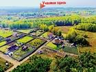 Продам шикарный земельный участок в Сказке