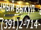 Смотреть фотографию Аварийные авто Срочный выкуп авто, Скупка подержанных автомобилей, мотоциклов, грузовой техники +7(391)271-42-23 51327398 в Красноярске